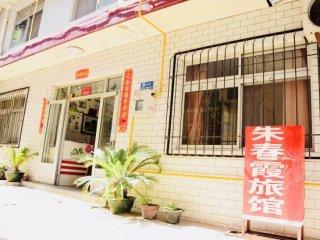 北戴河刘庄朱春霞家庭旅馆