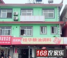 北戴河董艳红旅馆