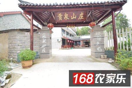 长兴贡泉山庄kok官网首页