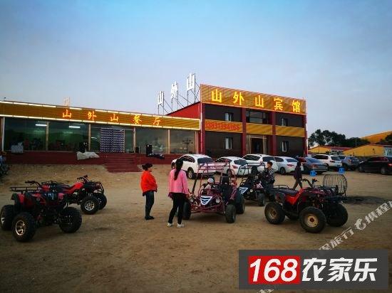 张北草原天路山外山农家驿站