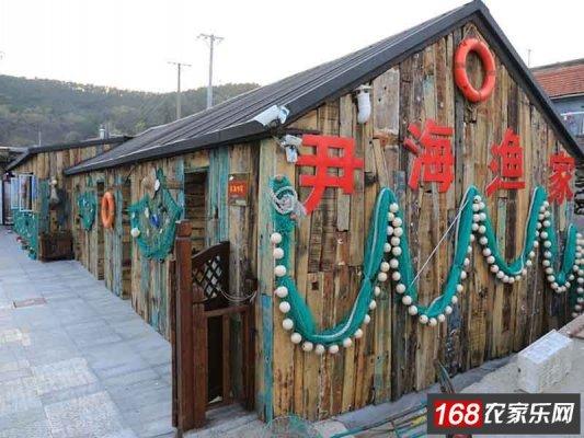 獐子岛尹海渔家民宿