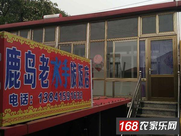 丹东大鹿岛老水手旅饭店