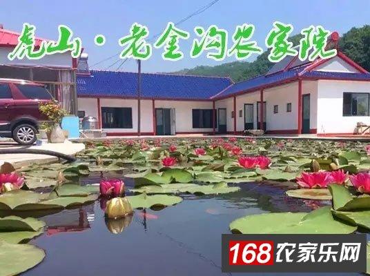 虎山长城老金沟农家院