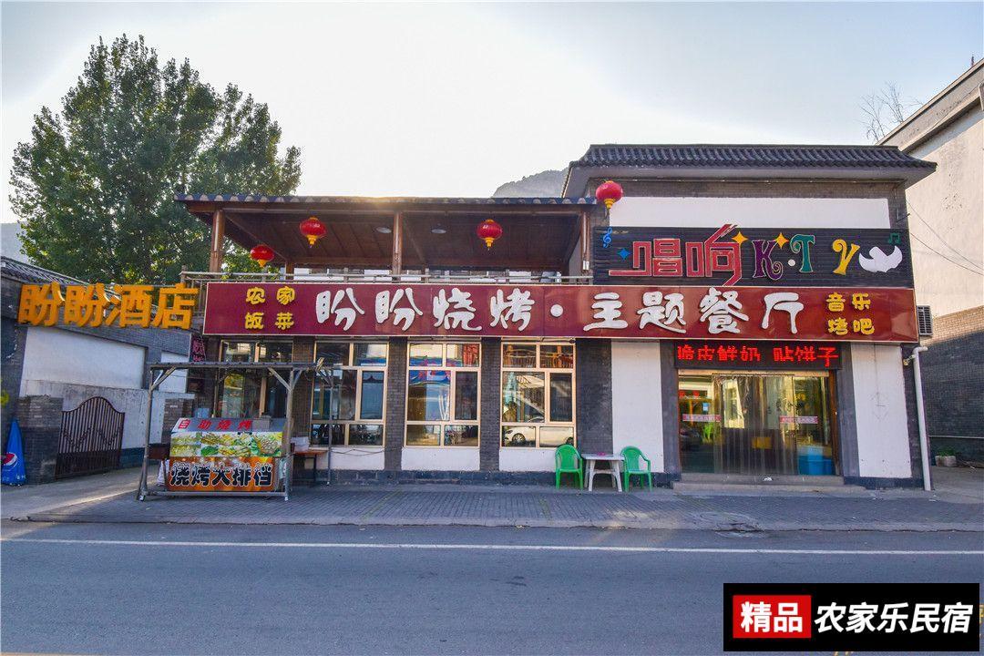 野三坡盼盼酒店
