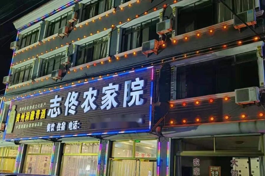 昌黎黄金海岸志佟农家院