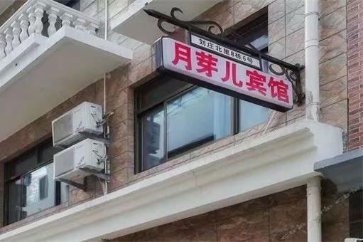北戴河刘庄月芽儿宾馆