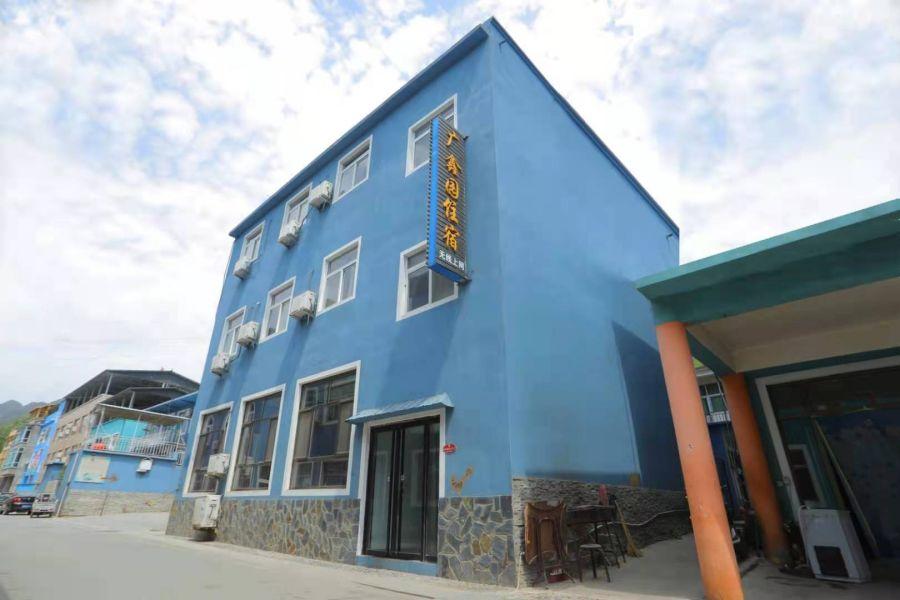野三坡百里峡广鑫园农家院