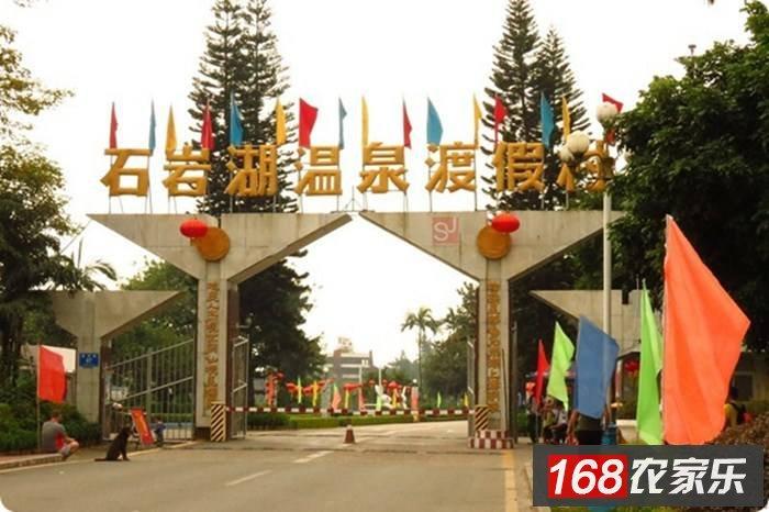 深圳石岩湖温泉度假村