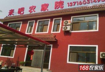 [北京房山]十渡孤山寨来吧农家院