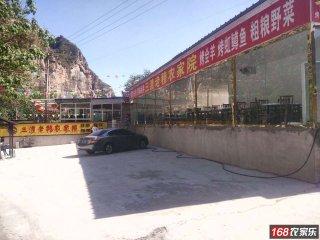 [北京房山]三渡乐谷银滩老穆农家院