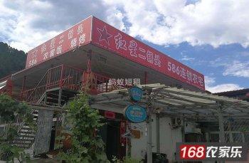 [北京怀柔]白河湾586连锁农宅