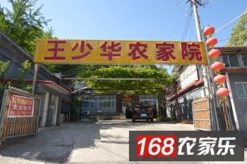 [北京怀柔]云梦仙境王少华农家院