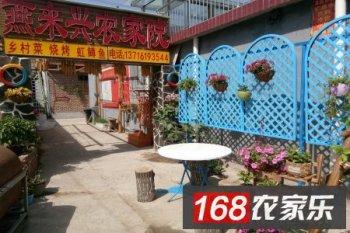 [北京怀柔]箭扣长城燕来兴农家院