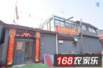 琉璃庙马桂霞农家院