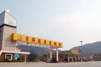 韶关曹溪温泉假日度假村