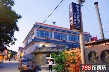 北京八达岭长城晓芳农家饭庄