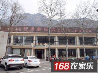 青龙峡青龙泉饭店(姜老头农家院)