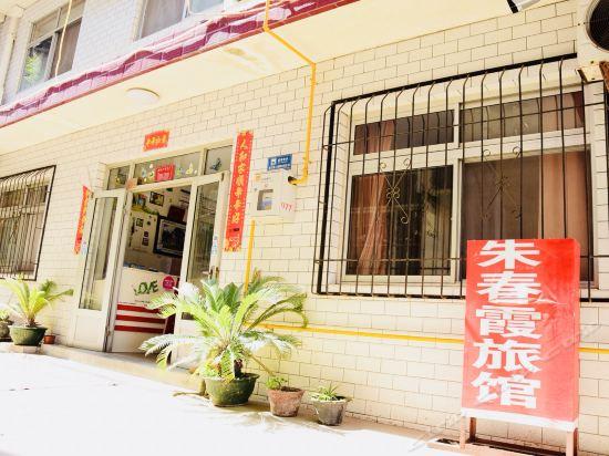 北戴河朱春霞家庭旅馆