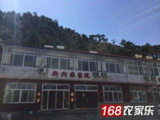潘家口水库新兴农家院