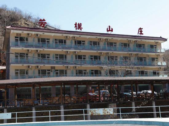 北京怀柔劳模山庄