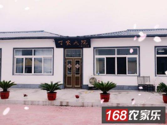 盘锦红海滩丁家大院
