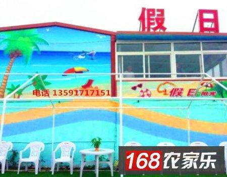 海王九岛假日渔家院