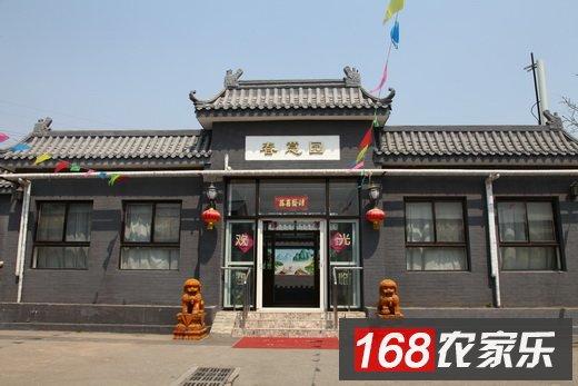 北京南庄头垂钓园农家院