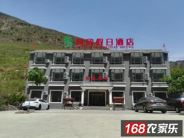 北京十渡同欣农家