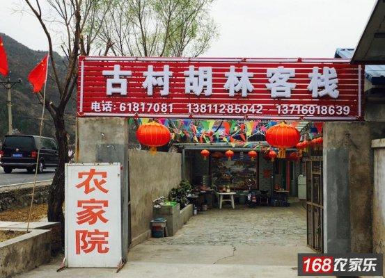 北京古村胡林客栈
