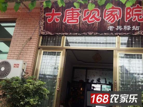 滦州古城大唐农家院