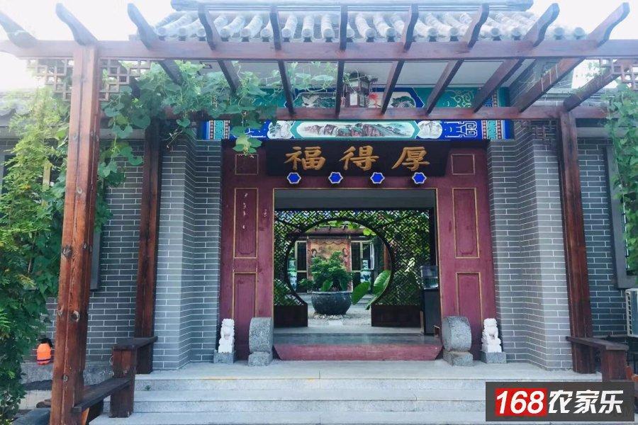 天津蓟县厚德福农家院