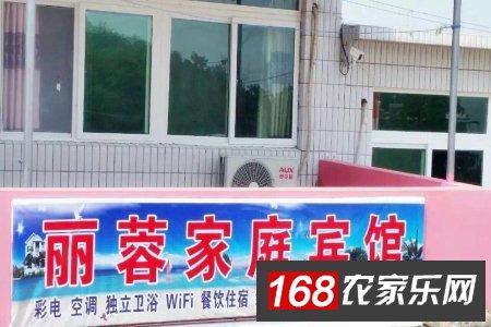 觉华岛丽蓉家庭宾馆
