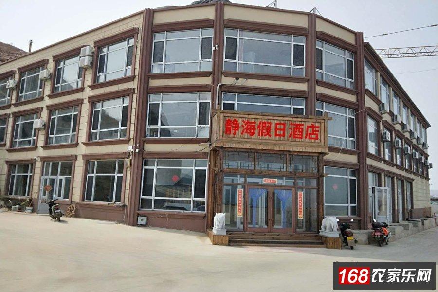 [辽宁·大连]小长山岛静海假日度假酒店