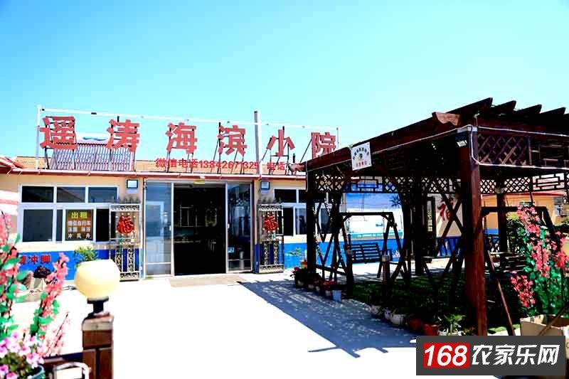 石城岛遥涛海滨小院