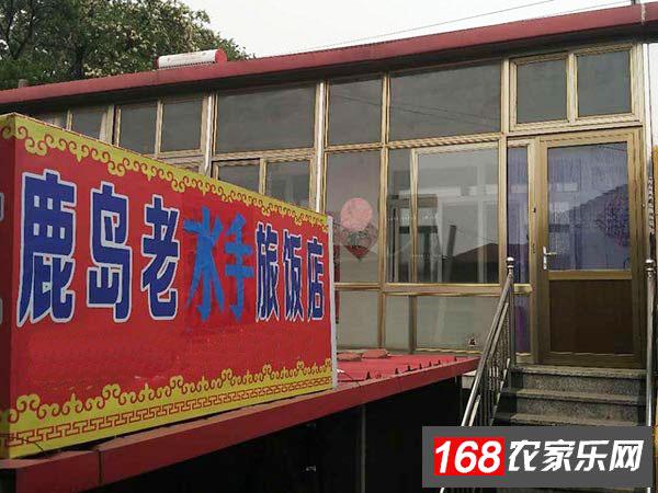 丹东大鹿岛老水手旅饭店(渔家乐)