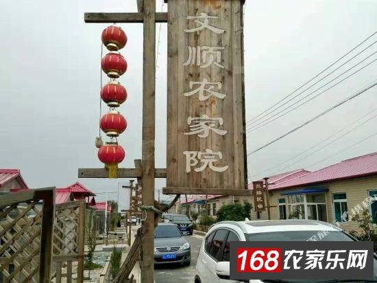 盘锦红海滩文顺农家院