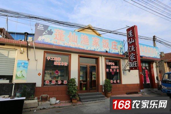 蓬莱蓬仙渔家乐