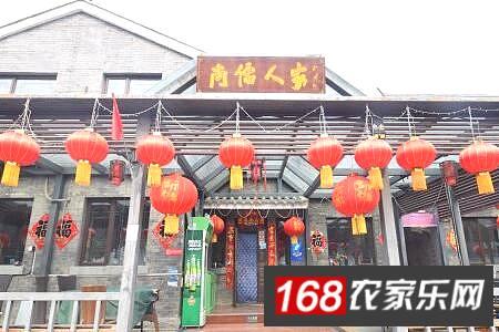 古水北镇尚儒人家农家院