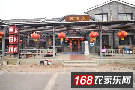 古北水镇鑫阳阁农家院