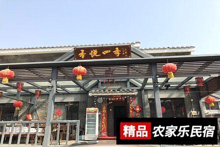 古北水镇香悦四季民俗客栈