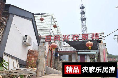 黑龙潭日月兴农家院