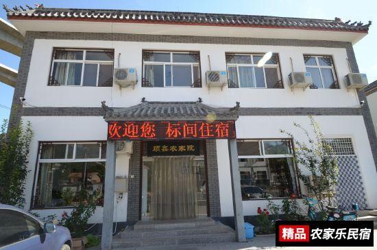 野三坡顺鑫农家院