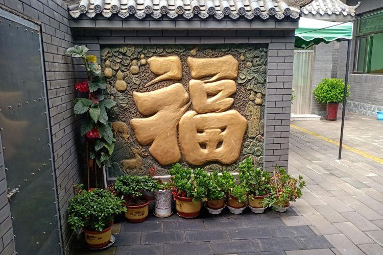 野三坡新龙农家院