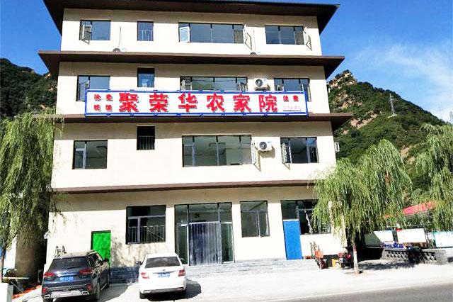 青松岭塞外江南水镇聚荣华农家院