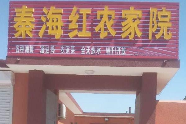 黄金海岸渔岛秦海红农家院