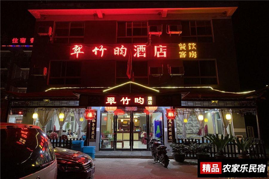 溧阳南山竹海翠竹昀酒店