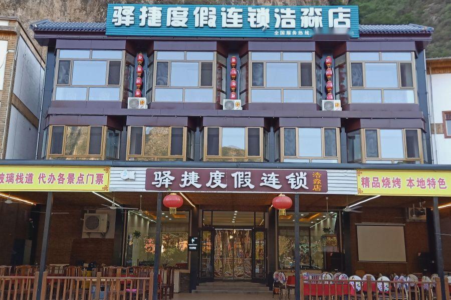 野三坡驿捷度假连锁酒店(浩淼店)