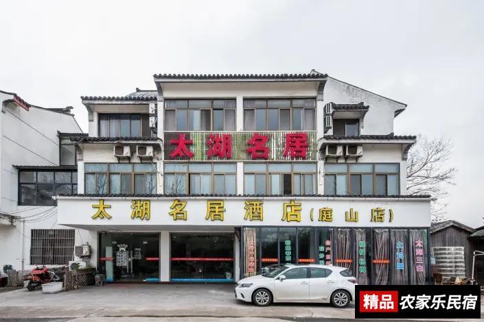苏州西山太湖名居酒店