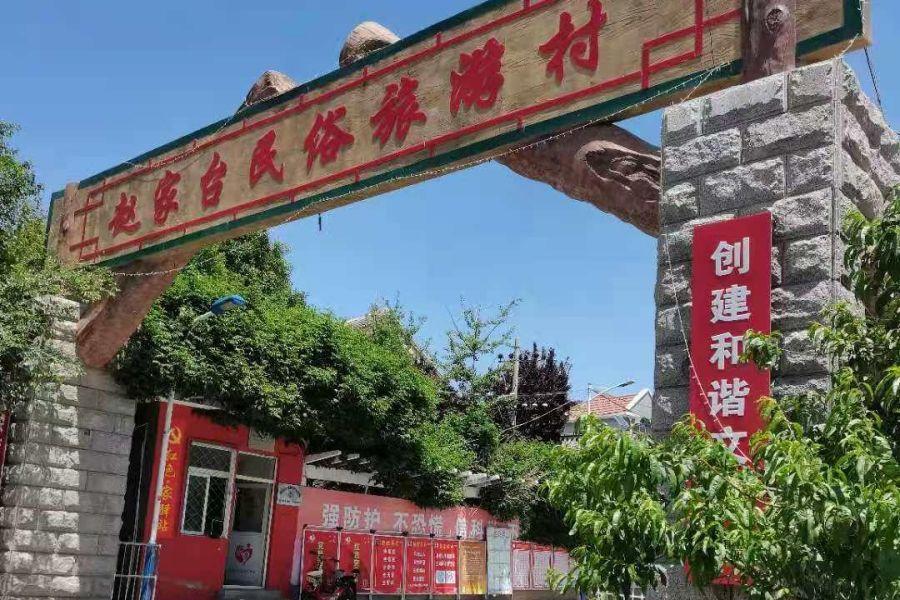 北京潭拓寺农家乐