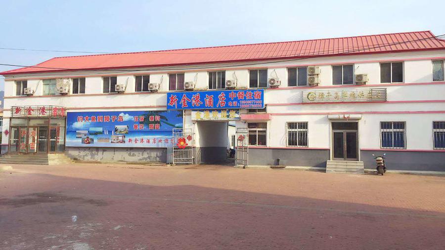 獐子岛新金港渔家旅店